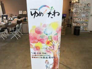 ゆめのたね,放送局ゆめのたね,日本最大級規模ラジオ局,Play Earthは地球で遊ぼうを合言葉に、日本の皆様とオーストラリアをはじめとした海外の架け橋になるべく様々なプロジェクトを展開してます。